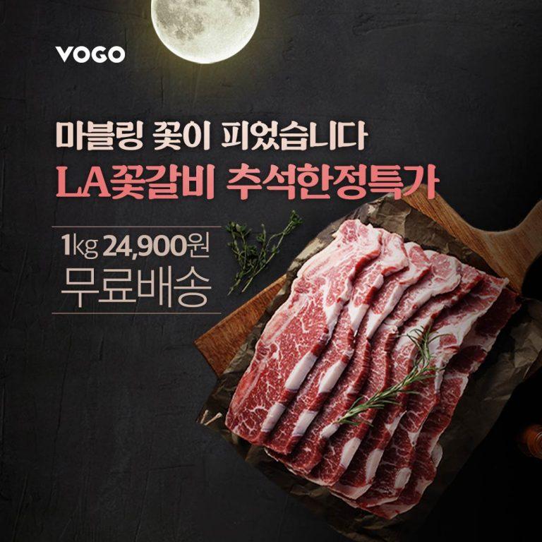 VOGO 라이브 퍼포먼스 캠페인