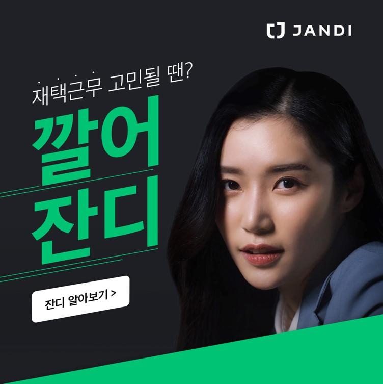 JANDI 브랜딩/퍼포먼스 캠페인