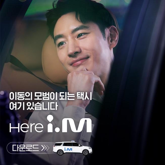 아이.엠 택시 퍼포먼스 마케팅